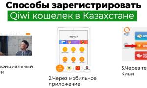 Как открыть (создать) Киви кошелек в Казахстане