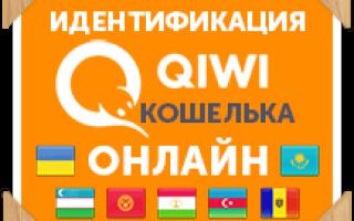 Как пройти полную идентификацию в Qiwi онлайн