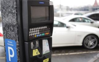 Как оплатить парковку в Москве с мобильного телефона