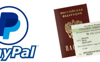 Зачем paypal паспортные данные