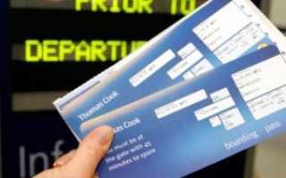 Как оплатить билет милями