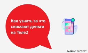 Снимают деньги с Теле 2: как отключить услуги, за что снимают