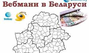 Как положить деньги на Вебмани в Беларуси