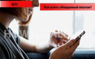 Как взять «Обещанный платёж» на МТС при минусе