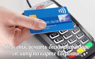 Как отключить бесконтактную оплату Сбербанк