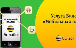 Как отключить «Мобильный платёж» на Билайне