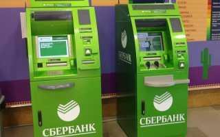 Как оплатить госпошлину через банкомат (терминал)