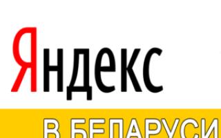 Как вывести деньги с Яндекс. Деньги в Беларуси