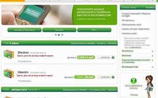 Управление счетом сберкнижки в Сбербанк онлайн
