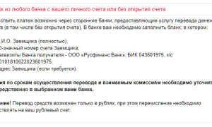Как через Сбербанк Онлайн оплатить кредит в Русфинанс Банке