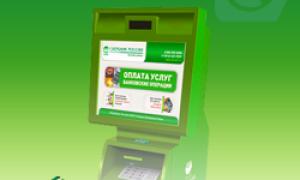Как оплатить кредит наличными через терминал