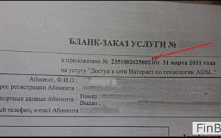 Как оплатить интернет через интернет-банкинг Беларусбанк