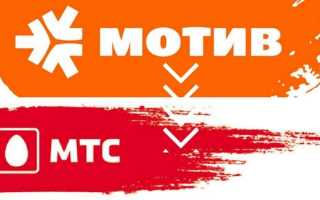 Как перевести деньги с Мотива на МТС