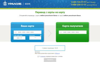 Как перевести деньги с карты Уралсиб на карту Уралсиб