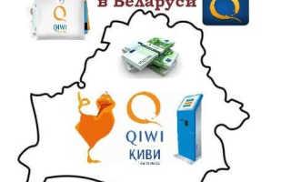 Как пополнить Киви кошелек в Беларуси