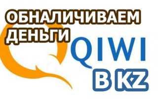 Как вывести (снять) деньги с Киви кошелька в Казахстане