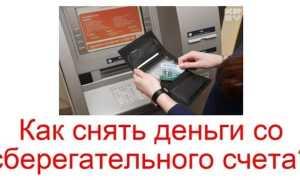 Как снять деньги со сберегательного счета в Сбербанке