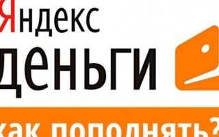 Как пополнить Яндекс кошелек (Яндекс Деньги) без комиссии