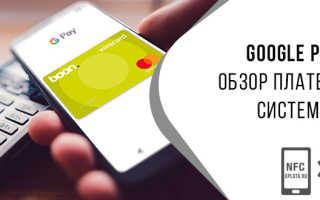 Как оплачивать через Андроид Pay