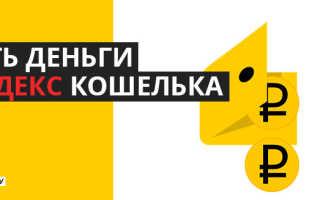 Как снять деньги с Яндекс Деньги наличными