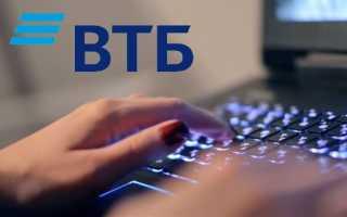 Как оплатить кредит ВТБ24 онлайн