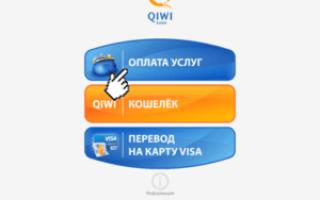 Как оплатить Киви кошелек через терминал