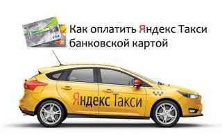 Как изменить способ оплаты в яндекс такси