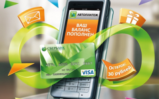 Как отключить автоматический платеж с карты Сбербанка