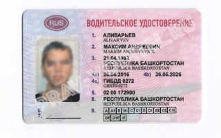 Как и где оплатить госпошлину за замену водительского удостоверения