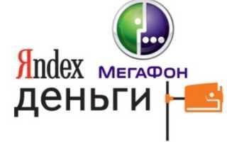 Как перевести деньги на Яндекс.Деньги с Мегафона