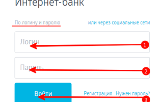 Интернет-банк от Номос Банк Линк