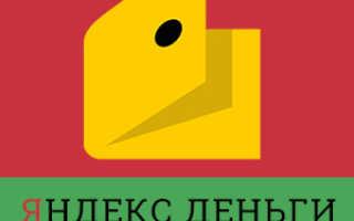 Как создать Яндекс кошелек в Беларуси