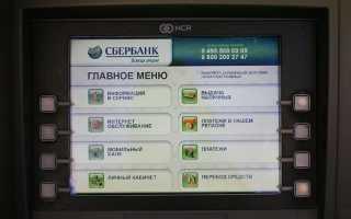 Как снять деньги с карточки Сбербанка в банкомате