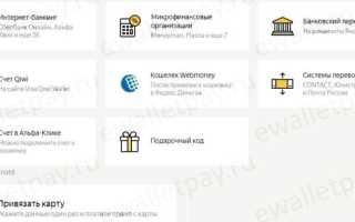 На Яндекс.Деньги не пришли деньги
