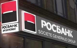Снять деньги без комиссии Росбанк, в каких банкоматах