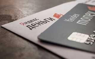Как снять деньги с Яндекс кошелька без смс-подтверждения