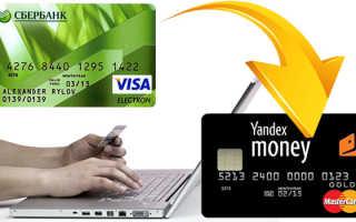 Как перевести деньги на Яндекс.Деньги через Сбербанк Онлайн с телефона