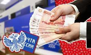 Почтовый перевод денег Почта России