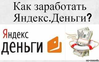 Как заработать на Яндекс.Деньги бесплатно