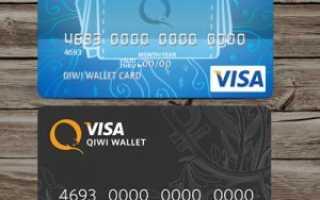 Как снять деньги с Киви кошелька наличкой через терминал