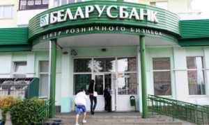 Как оплатить кредит через интернет-банкинг Беларусбанка