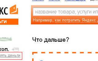 Как вывести деньги с Яндекс. Деньги в Украине