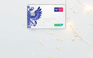 Где можно снять деньги с карты Почта Банк без комиссии