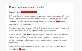 Как удалить (закрыть) Яндекс кошелек