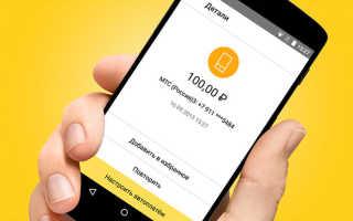Как отключить автоплатеж Яндекс.Деньги