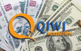 Как в Киви (QIWI) перевести доллары в рубли