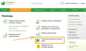 Как оплатить кредит Тинькофф через Сбербанк-онлайн