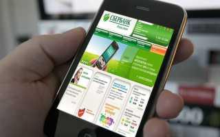Как оплатить Мегафон по лицевому счету через Сбербанк Онлайн
