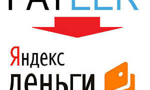 Как перевести деньги с Яндекс.Деньги на Payeer кошелек