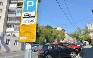 Как оплатить парковку в Перми